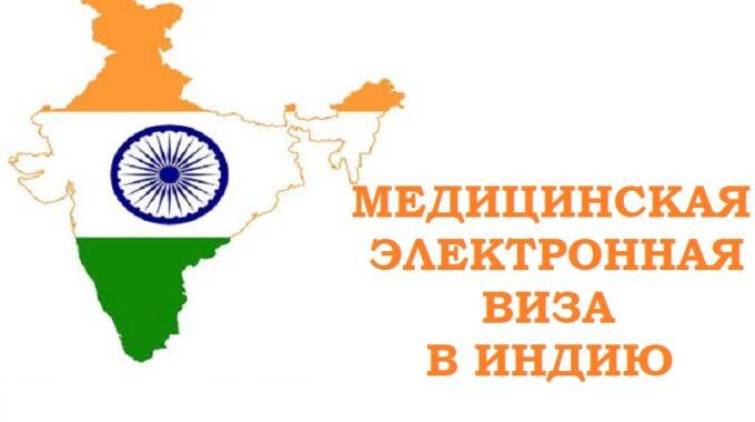 В Индию снова возможен въезд по медицинской визе